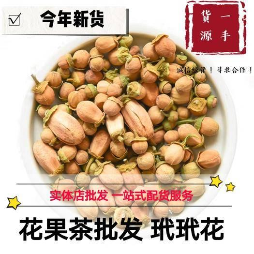 亳州譙城區 玳玳花 產地直銷量大從優 包郵