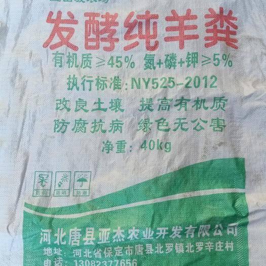 唐县 发酵羊粪有机肥