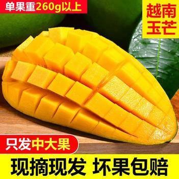 坏果包赔越南大青芒果玉芒当季新鲜芒果水果甜心5/10斤装