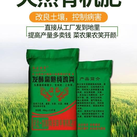 邯郸永年区 发酵腐熟纯鸡粪  鸡粪 有机肥 粪肥