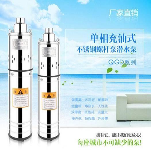原阳县 220v不锈钢家用深井水泵农用高扬程深水电动螺杆潜水