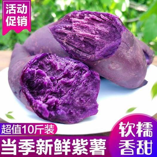 沂水縣 山東沂蒙山紫羅蘭紫薯新鮮紅薯地瓜10斤包郵一件代發批發