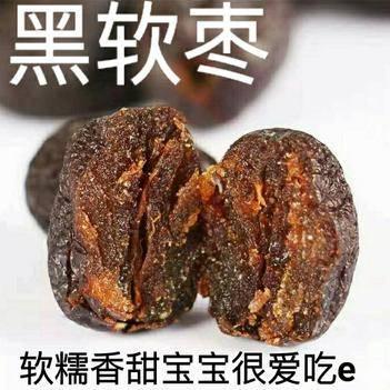 黑枣有核黑枣营养美味补气血女性美容养颜5斤装包邮