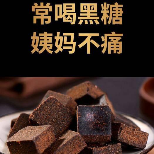 安慶懷寧縣 云南廣西特產甘蔗黑糖月子糖暖身驅寒包郵