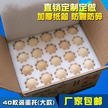 珍珠棉蛋托 厂家定做珍珠棉鸡蛋托40枚土鸡蛋包装盒防震透气快递专用泡沫蛋
