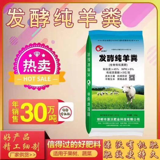 邯郸永年区 羊粪有机菌肥 有机质45% 氮磷钾5% 活性菌2亿/克