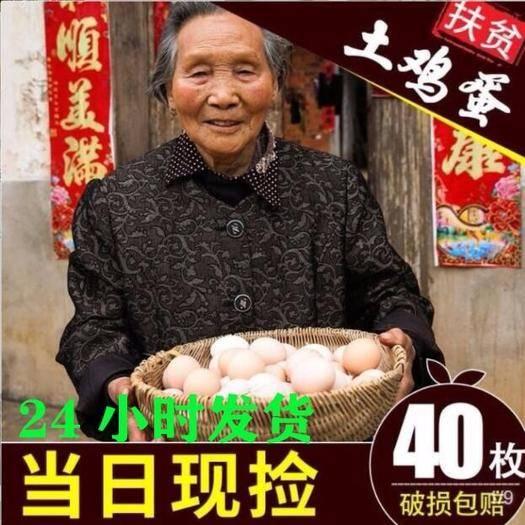 东明县 【现捡现发】正宗农家散养土鸡蛋新鲜草鸡蛋笨鸡蛋柴鸡蛋批发整箱