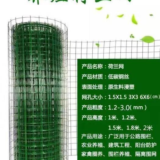 安平县护栏网/围网 绿色荷兰网铁丝网围栏网圈地网养殖网厂价直销量大优惠