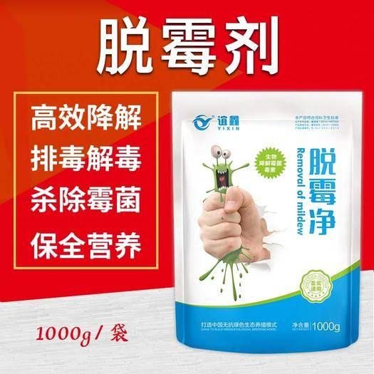 上海脫霉劑 酒糟玉米霉菌豆柏麩皮黃曲霉素3秒見效高效吸附降解霉菌效果好