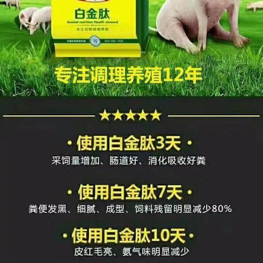 郑州金水区浓缩料 育肥猪催肥剂日长三斤魔鬼催肥剂贪吃嗜睡长肉快