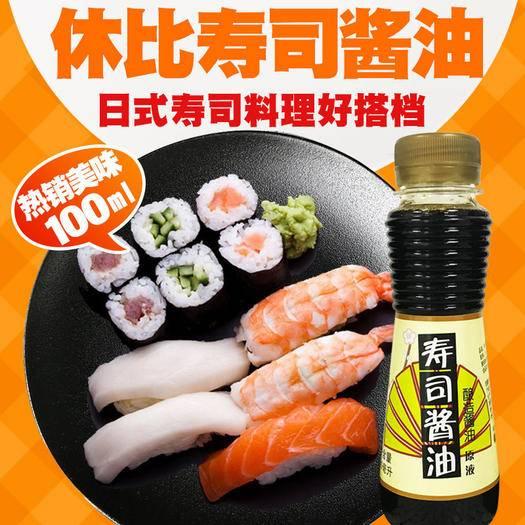 ??诿捞m區 休比100ml壽司醬油 魚生壽司材料 海鮮醬油刺身壽司食材
