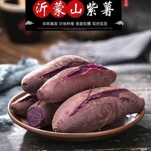 莒南縣 山東沂蒙山紫薯5斤一箱包郵 粉糯香甜 可一件代發也可批量發