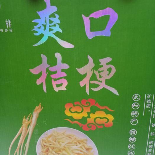 亳州譙城區 無硫無添加純天然桔梗即食片
