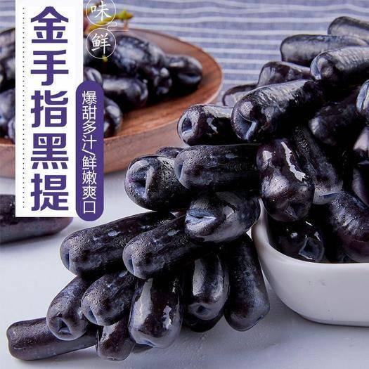 昆明官渡区 【微商专供】新鲜澳洲金手指当季现货黑美人黑提包邮