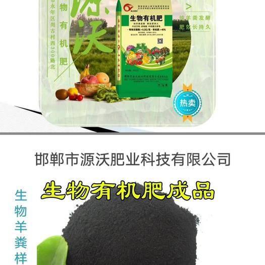 邯郸永年区果树专用肥 生物有机肥,肥料,果树专用有机肥,蔬菜肥料