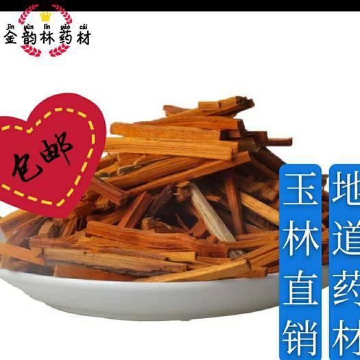 安国市 苏木条 产地广西 平价直销代打粉无硫袋装包邮