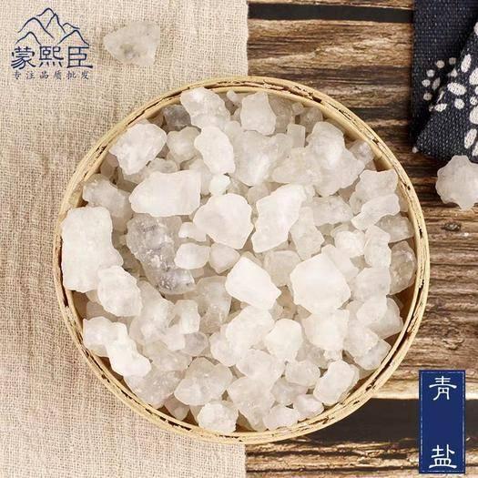 綿陽江油市 青鹽中藥材天然海鹽粗鹽鹽塊大粒青鹽熱敷500g