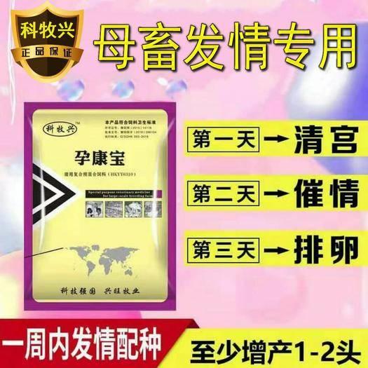 郑州金水区禽畜用饲料 『孕康宝』母畜专用发情爆品发情增加排卵数量提高产仔量