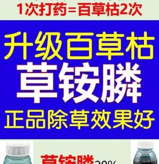 合肥肥东县 草铵膦20%除顽固草安全不伤作物根系大厂正品200克1000