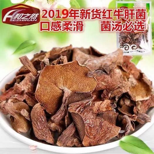 襄樊南漳县 【神龙架红乳牛肝菌干货】干货土特产蘑菇菌菇