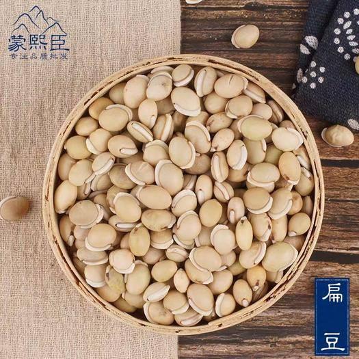 江油市 药材白扁豆500g农家白扁豆五谷杂粮川扁豆可磨粉