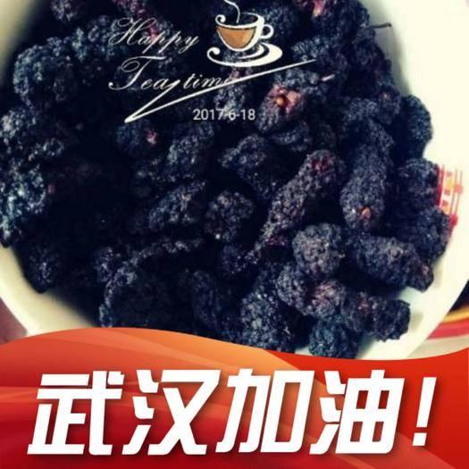 西安臨潼區桑葚干 桑果干!自己種植特級烘干17.一斤起!干凈可以直接吃!