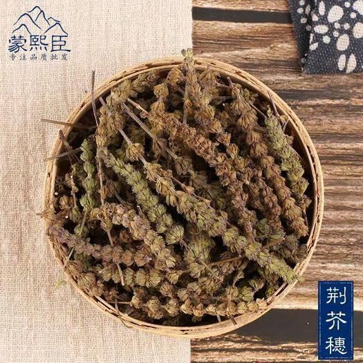 江油市 中藥材荊芥穗500克香荊芥搭配苦參子批發香荊芥