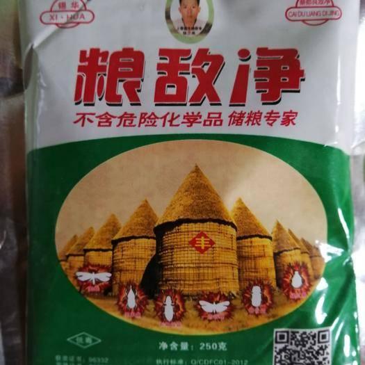 延津县生物防治粮食药 无毒无味 安全高效 闷粮药