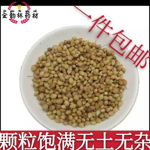 保定安國市香菜籽 (藥用) 產地河北 平價直銷 代打粉 袋裝 包郵