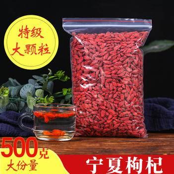 红枸杞特级大颗粒250克500克装个大饱满色泽红润人工手选