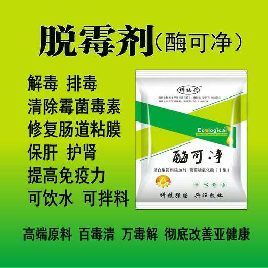 鄭州脫霉劑 『酶可凈』兌水3000斤脫霉保肝護腎修復腸道粘膜