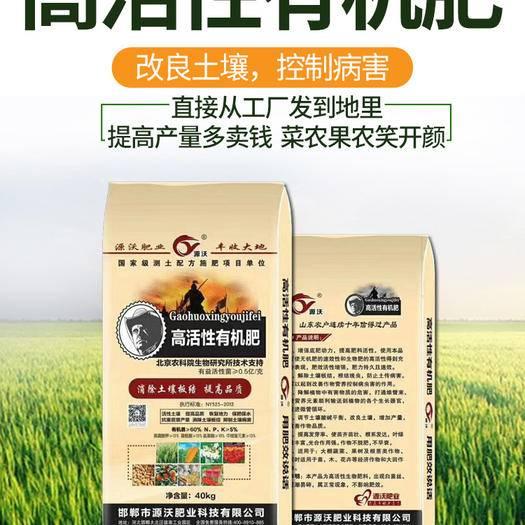 邯郸永年区有机肥料 高活性菌种