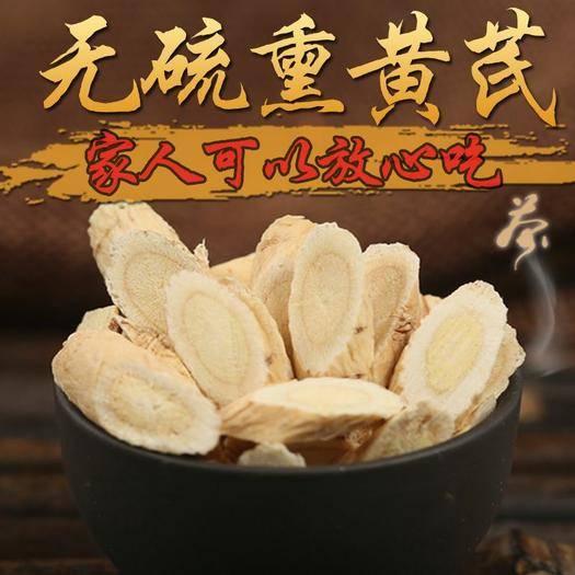 西寧城東區 甘肅特級新貨正品無硫黃芪茶正北芪滋補品500克裝包郵