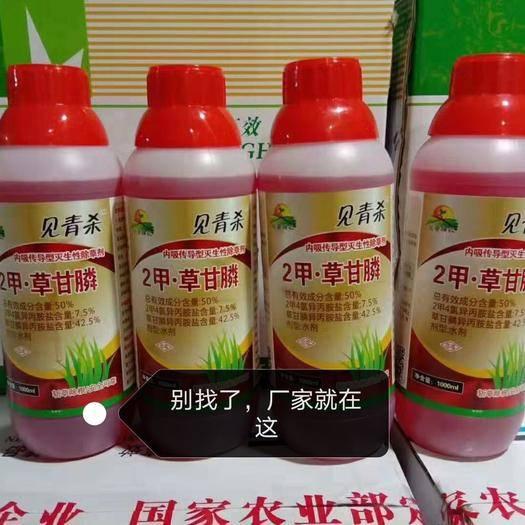 柳州融水苗族自治县二甲四氯 草甘膦效果更好,正规产品
