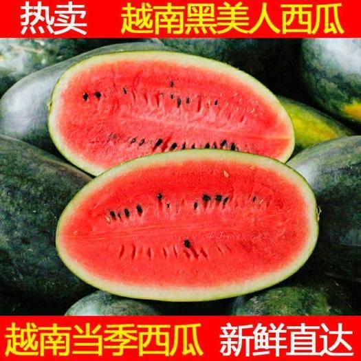 南寧良慶區 越南進口應季水果新鮮越南西貢黑美人西瓜單果凈重4斤到10斤