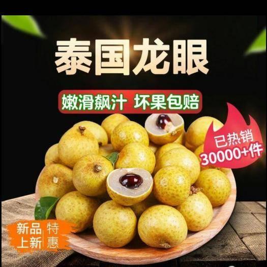 南寧 【48小時之內發貨】泰國進口龍眼5斤新鮮水果桂圓熱帶水果