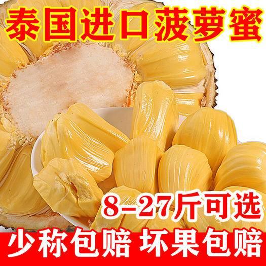 昆明官渡區 泰國進口菠蘿蜜新鮮水果基地直供支持一件代發批發