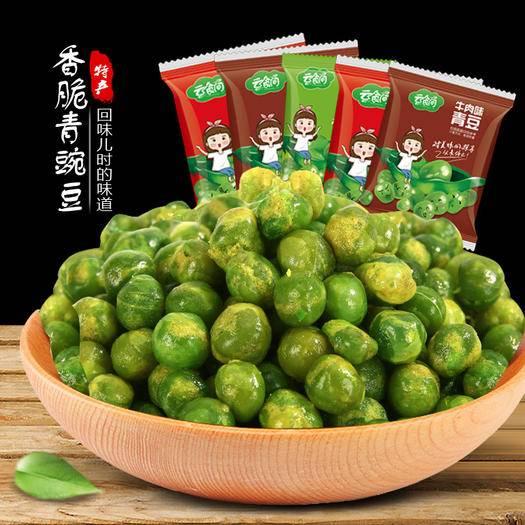 上杭县 美国青豆青豌豆500g蒜香原味牛肉香辣小包装坚果炒货批发