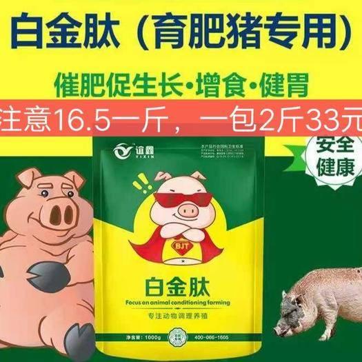 上海闵行仔猪浓缩料 小猪肥猪吃什么长得快催肥白金肽3天见效吃多长快一头多赚500