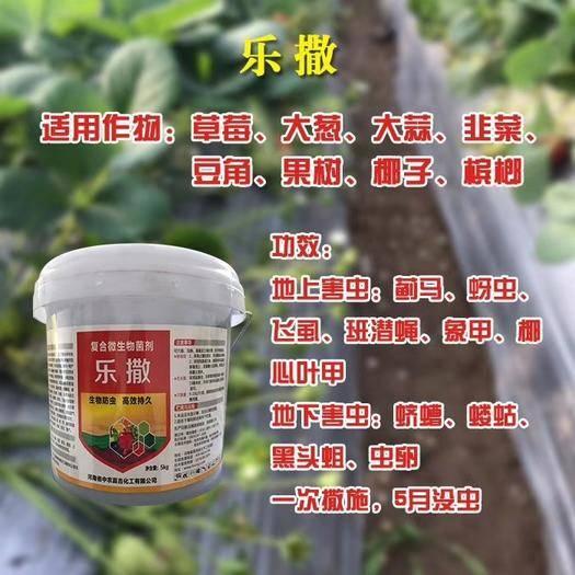 郑州植物*力素 乐撒(生物防+治虫害)一次撒施5个月无虫害,防效持久!