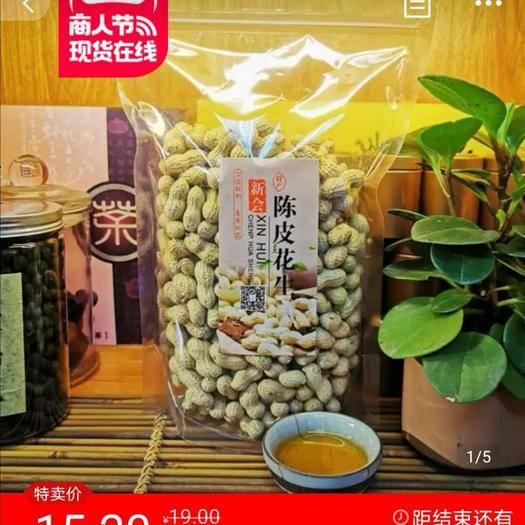 江門新會區 網紅新會陳皮花生零食不上火