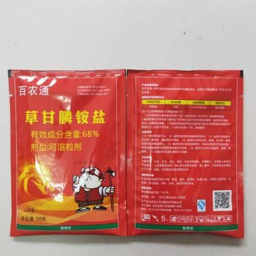 郑州惠济区 68%草甘膦铵盐上下传导见效快内吸烂根不反弹50克一袋一桶水