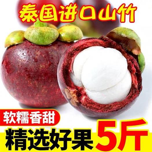昆明官渡區 泰國新鮮5A山竹當季精選降火水果進口品質靚油麻竹壞果包賠