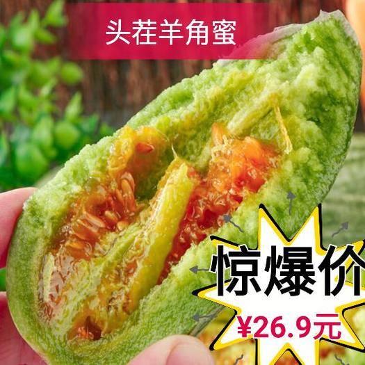 安丘市 羊角蜜甜瓜孕婦水果當季新鮮水果整箱批發應季水果香瓜甜瓜