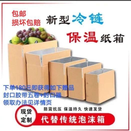 臨潁縣保鮮箱 廠家直銷保鮮泡沫紙箱水果蔬菜海鮮可折疊打包加厚牛皮鋁箔保溫箱