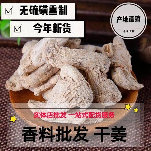 亳州 干姜 干姜片 產地直銷量大從優 包郵