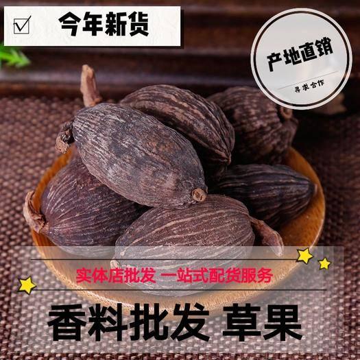 亳州譙城區 草果 鹵菜香料產地直銷量大從優 包郵