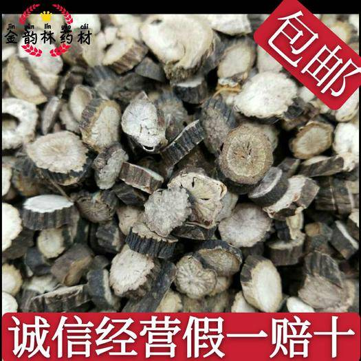 保定安國市中藥材赤芍 片 內蒙古貨源 平價直銷 無硫 代打粉 袋裝