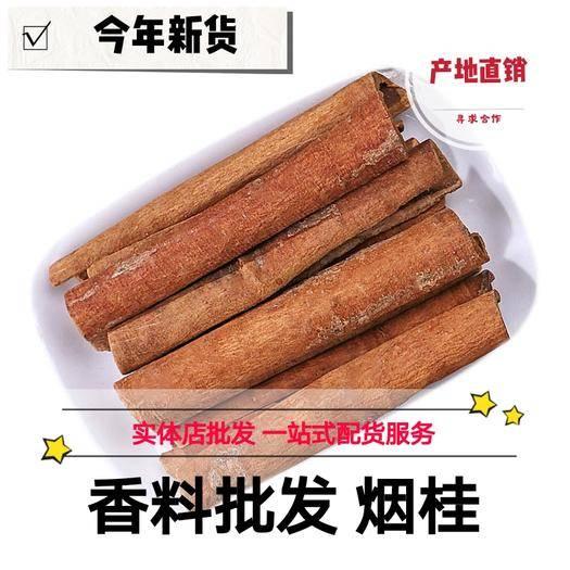 亳州谯城区肉桂 烟桂 烟桂丝 产地直销量大从优 包邮