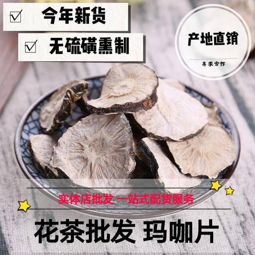 亳州谯城区 玛咖片 黑玛咖片 产地直销量大从优 包邮